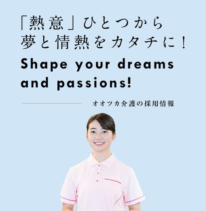 「熱意」ひとつから夢と情熱をカタチに! オオツカ介護の採用情報
