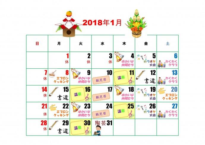 カレンダー1-001