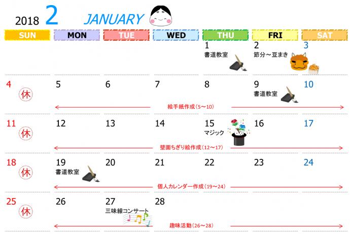 のびカレンダー