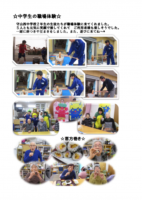 磯田ファイル_20160201-001