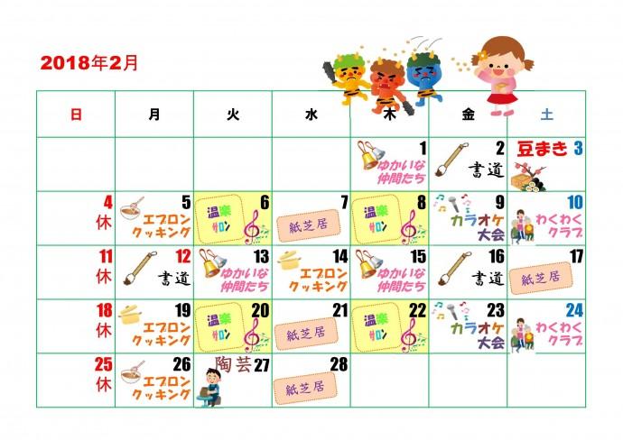 カレンダー2-001