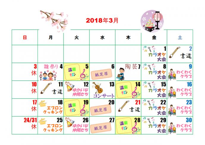デイ3月イベントカレンダー