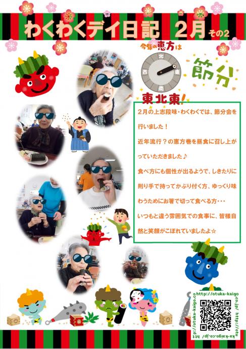 2月ブログⅡ①