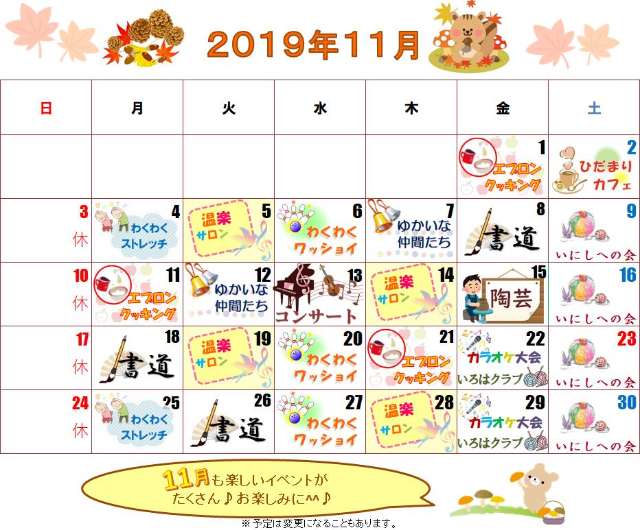 デイ11月カレンダー