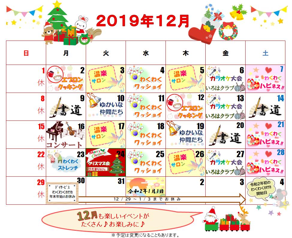 わくわくデイカレンダー12月