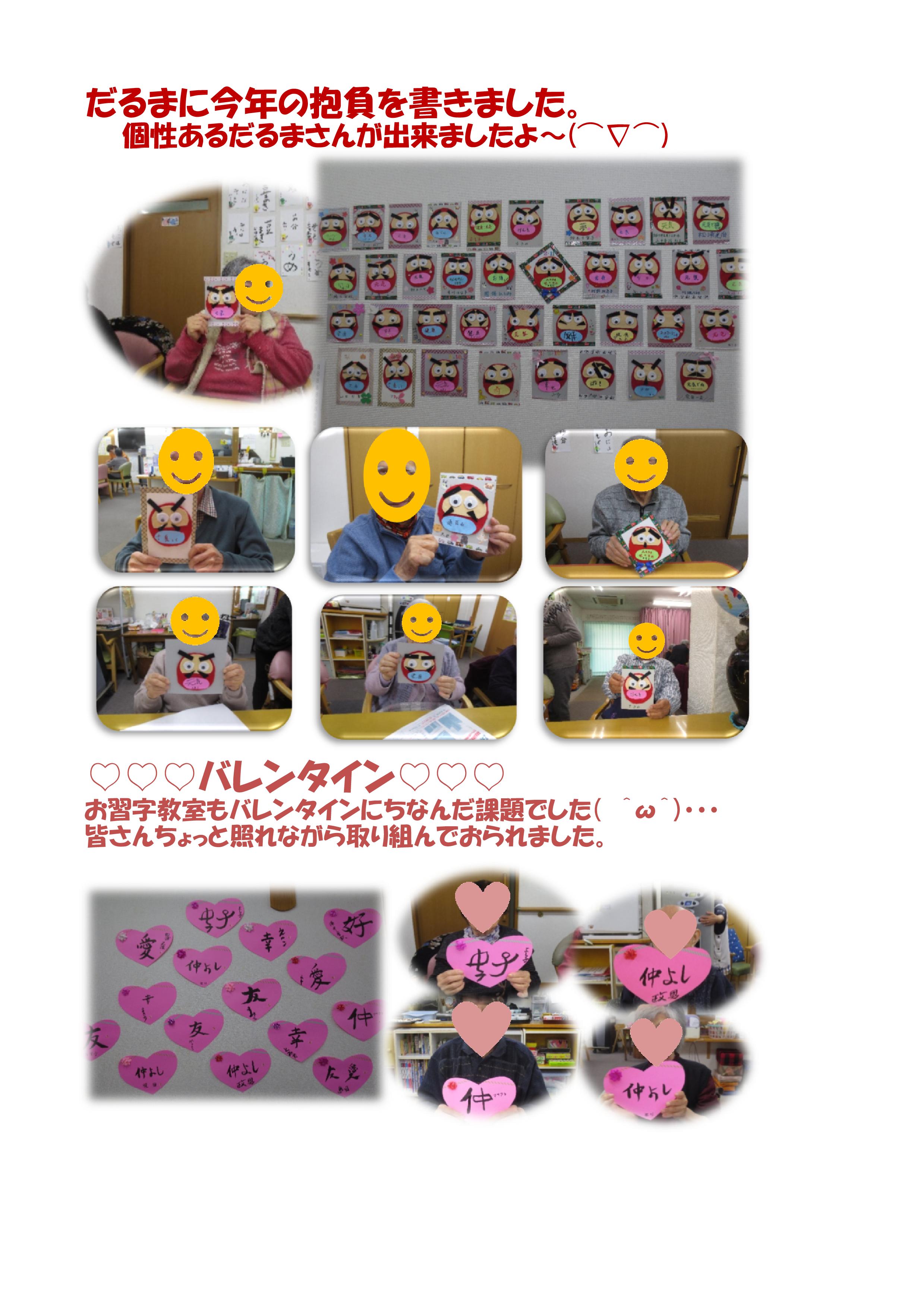 磯田ファイル_20160201