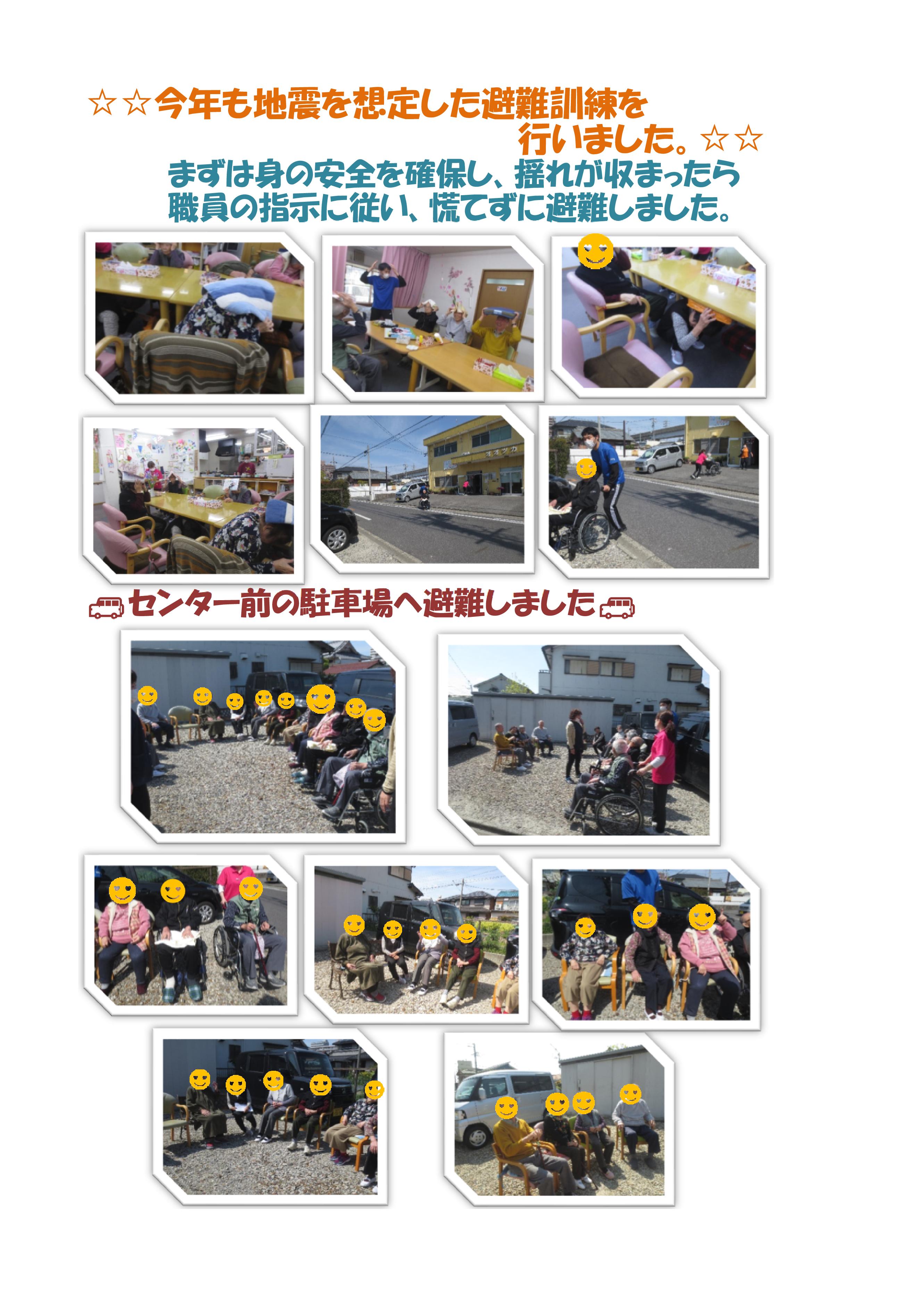 ☆避難訓練☆   うきうきオオツカ