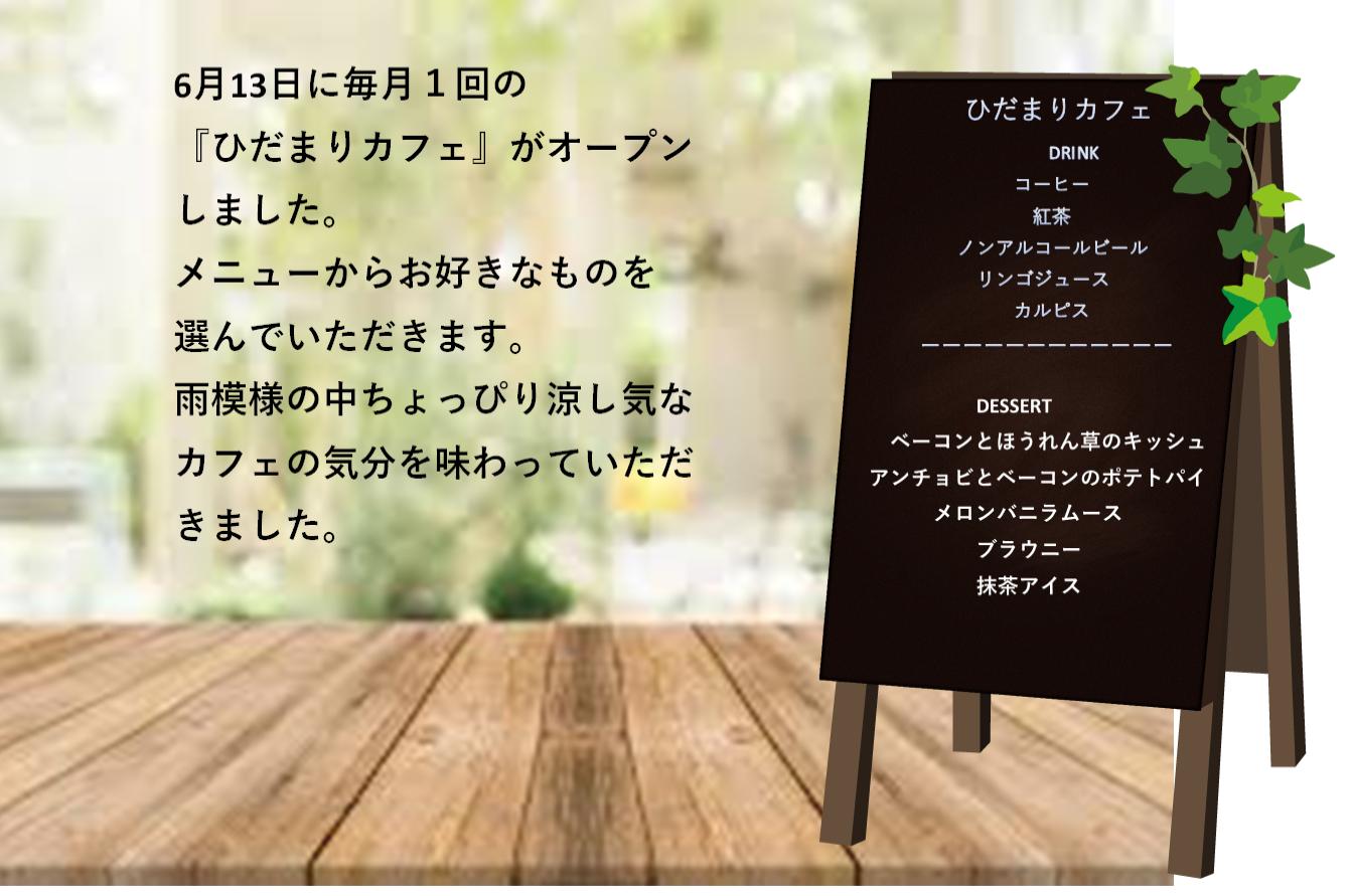 ひだまりカフェ6.13-1