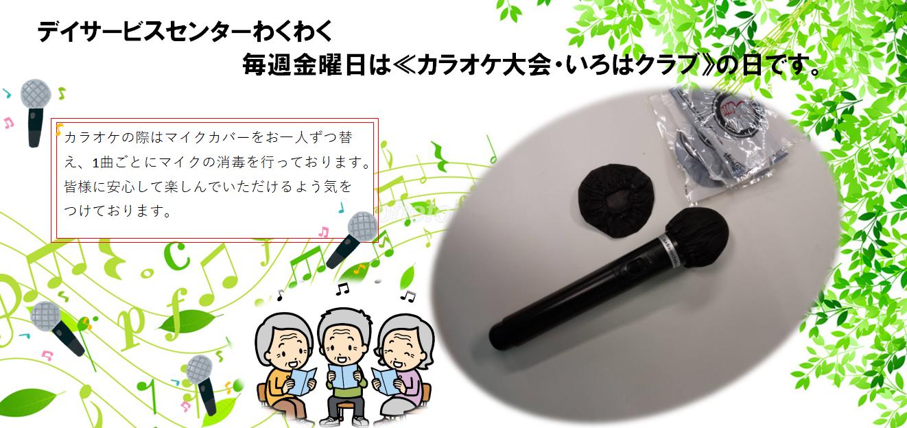 デイ:ブログ カラオケ1