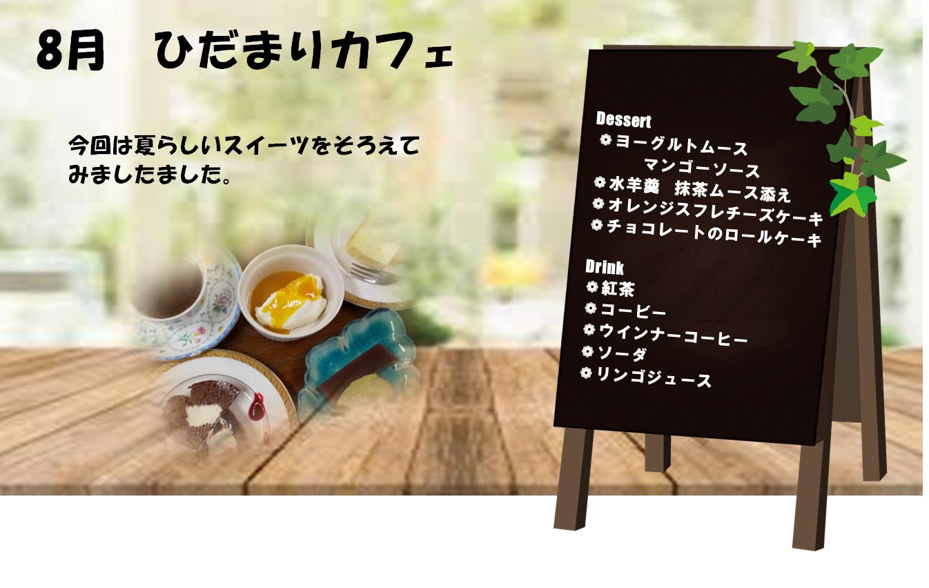 R2.8 ひだまりカフェ