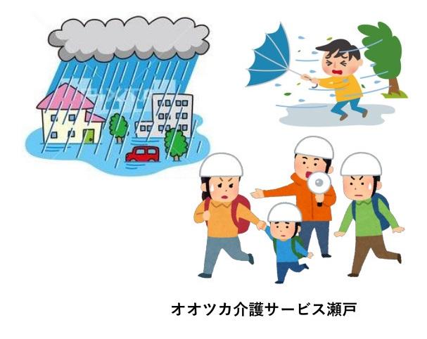 雨降りは大変です・・・オオツカ介護サービス瀬戸