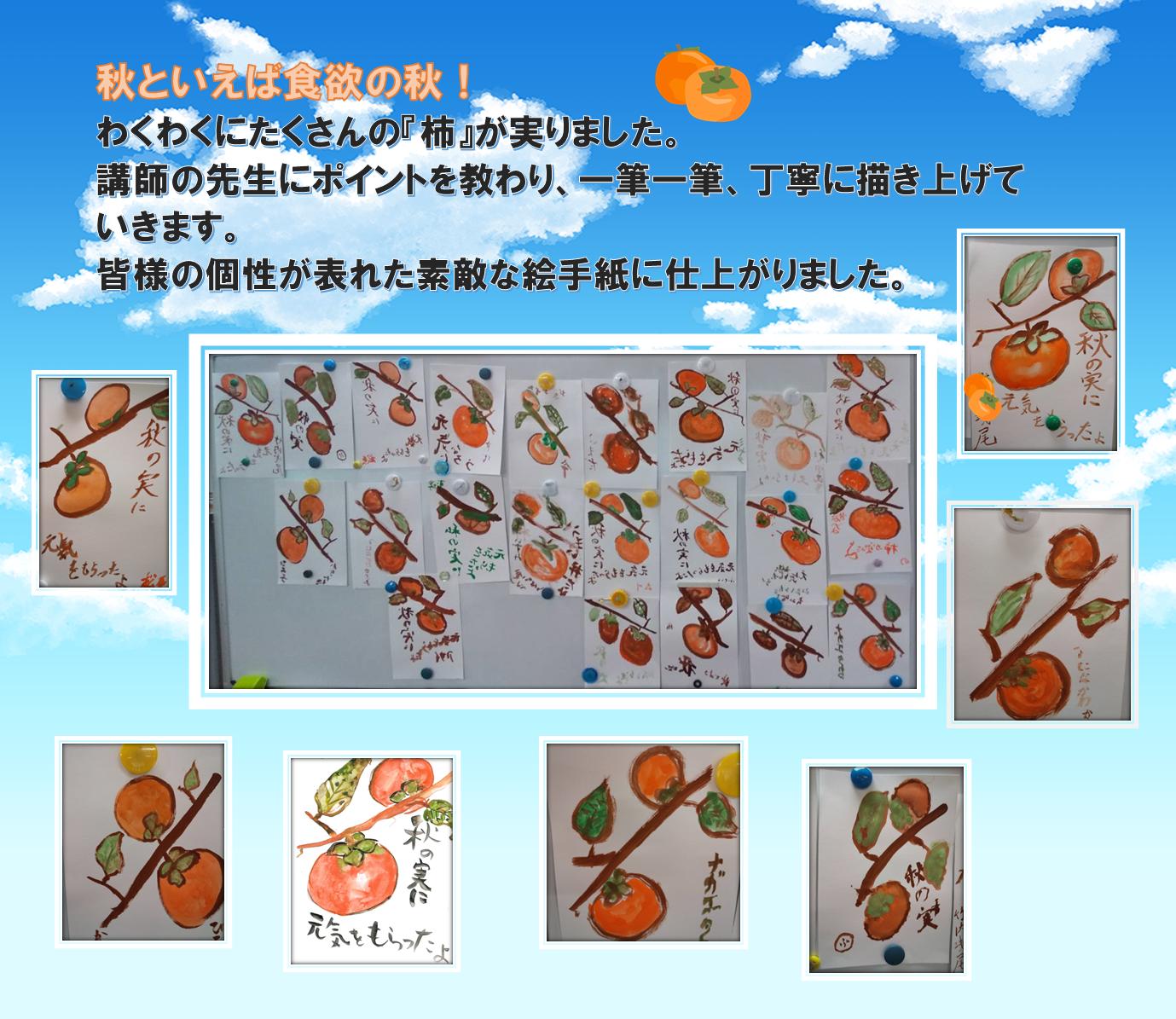 R2.10.12 絵手紙 柿