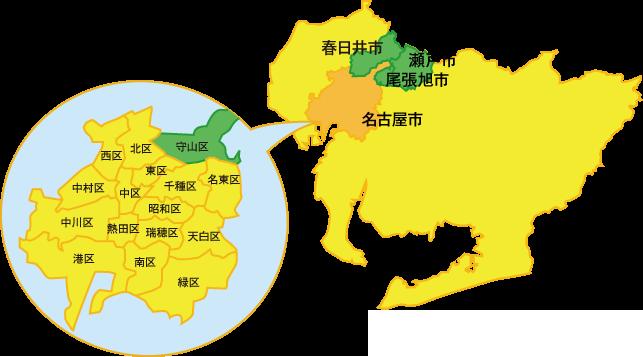 サービス提供地域(守山区・尾張旭市・春日井市・瀬戸市)