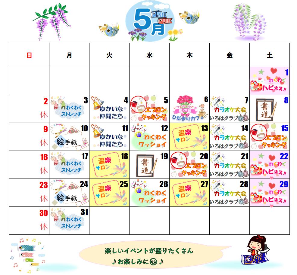 わくわく:カレンダー