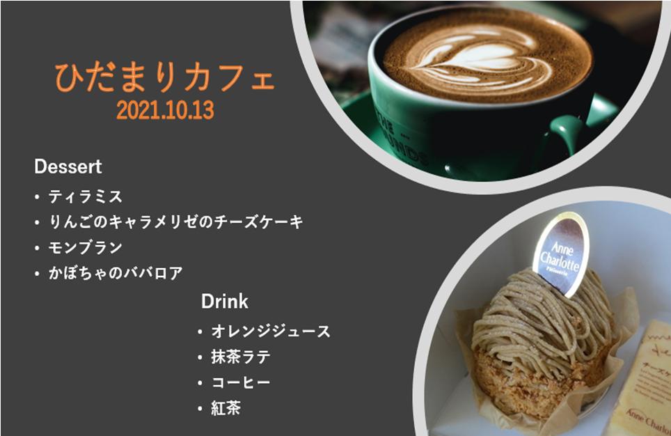 ひだまりカフェ