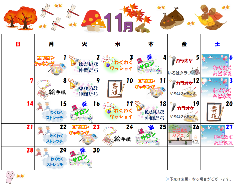 わくわくカレンダー